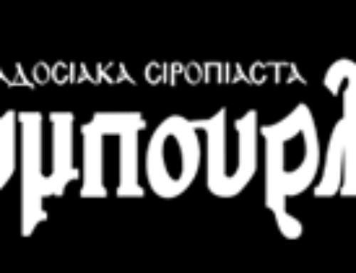 TOUMPOURLEKAS