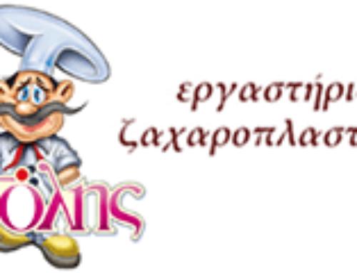 Tolis Sweet